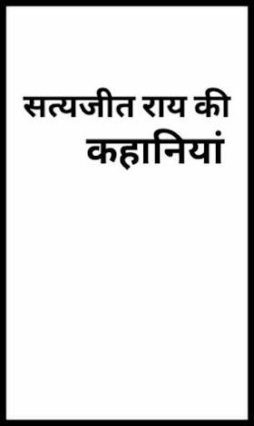 सत्यजीत राय की कहानिया  - सत्यजीत  राय  हिंदी PDF |  Satyajit Ray ki kahaniya By satayajit Ray PDF Download