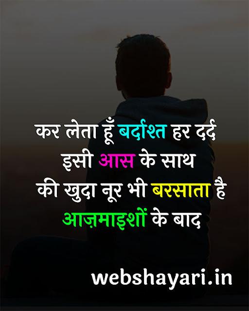dard status , khuda ki shayari ajmayesh khuda image download