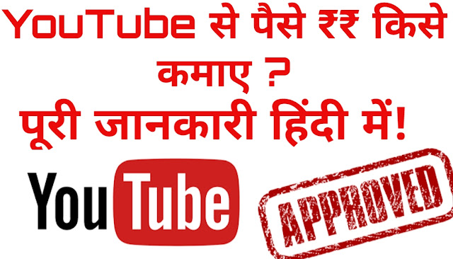 YouTube Se Paise Kaise Kamaye - Complete Guide 2020