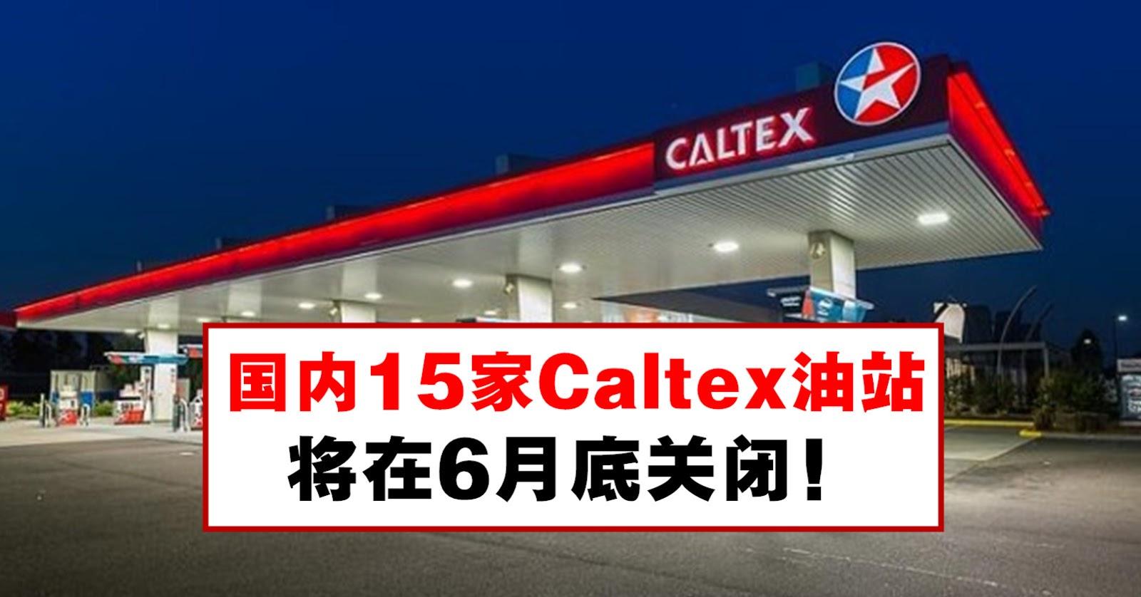 國內15家 Caltex 油站將在6月底關閉! - WINRAYLAND
