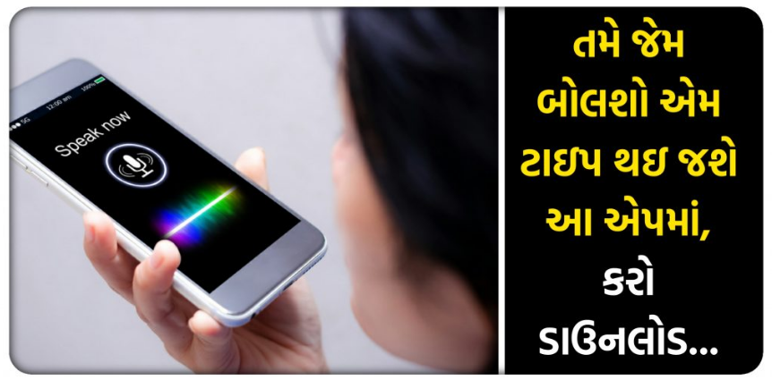 Best gujarati voice type app