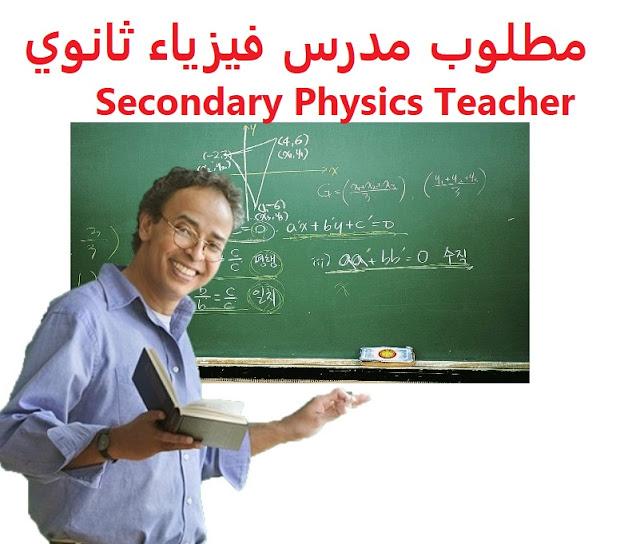 وظائف السعودية مطلوب مدرس فيزياء ثانوي Secondary Physics Teacher