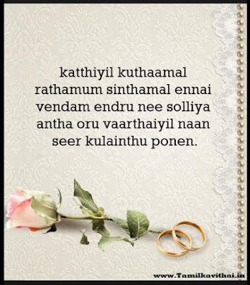Kadhal Kavithaigal Images