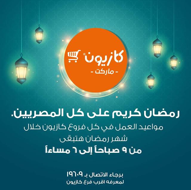 عروض كازيون رمضان الثلاثاء 5 ابريل حتى 11 مايو 2020