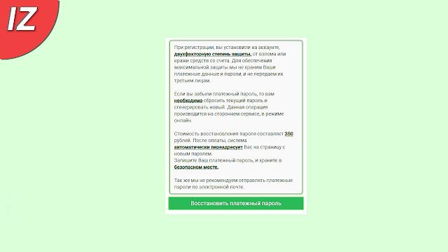 350 рублей за восстановление вымышленного пароля.