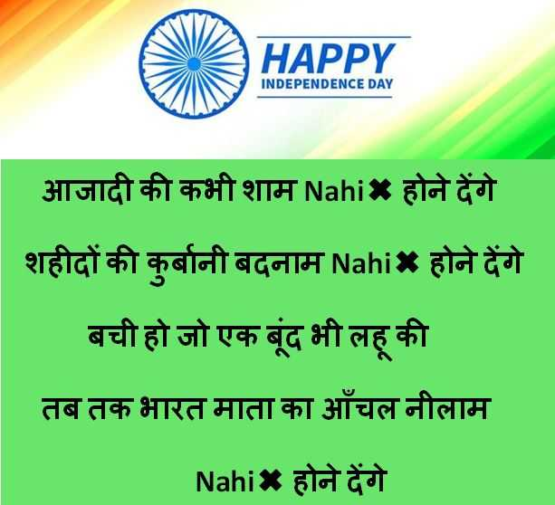 Independence Day Shayari images, Independence Day Wishes images