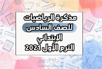 مذكرة الرياضيات للصف السادس الابتدائى الترم الاول 2021