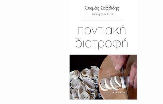 Παρουσιάζεται το βιβλίο «Ποντιακή διατροφή» του Θωμά Σαββίδη