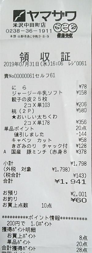 ヤマザワ 米沢