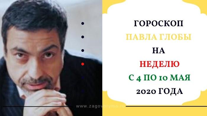 Гороскоп Павла Глобы на неделю с 4 по 10 мая 2020 года