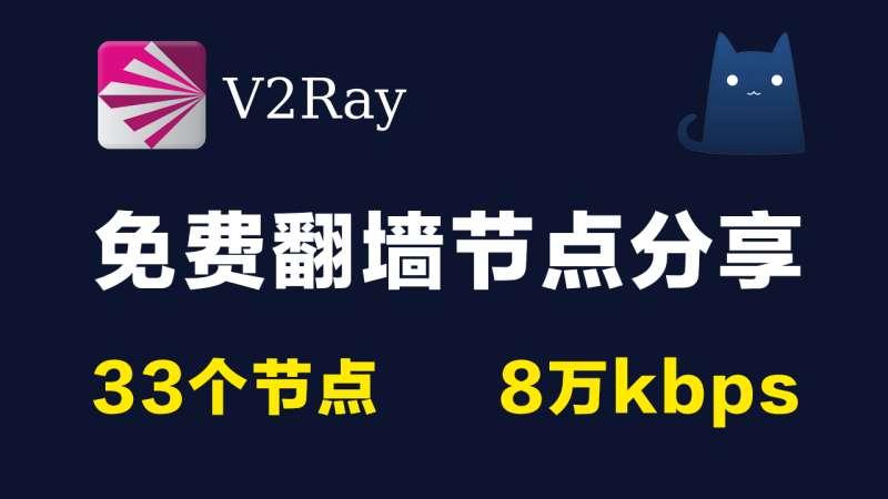 2021年02月28日更新:33个免费高速v2ray节点分享clash小猫咪使用演示|亲测8万kbps|2021最新科学上网梯子手机电脑翻墙vpn稳定可一键导入使用小火箭shadowrocket,vmess,trojan,v2rayNG