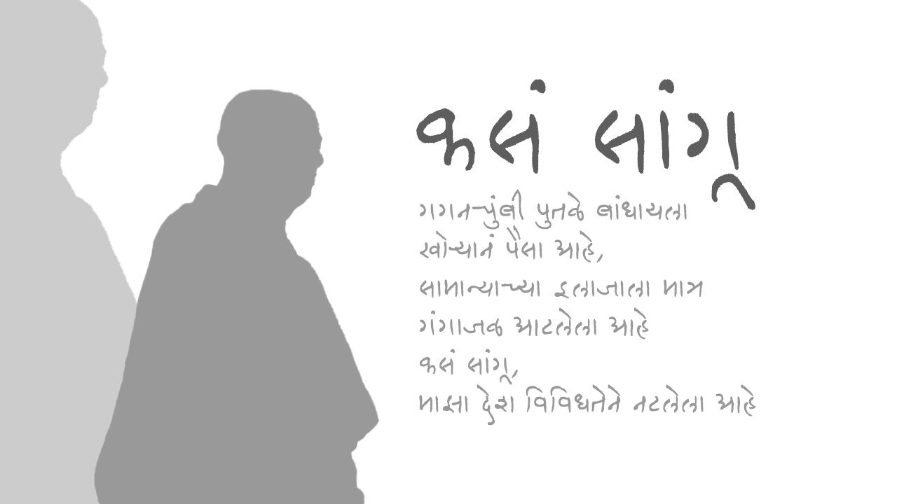 कसं सांगू - मराठी कविता | Kasa Sangu - Marathi Kavita