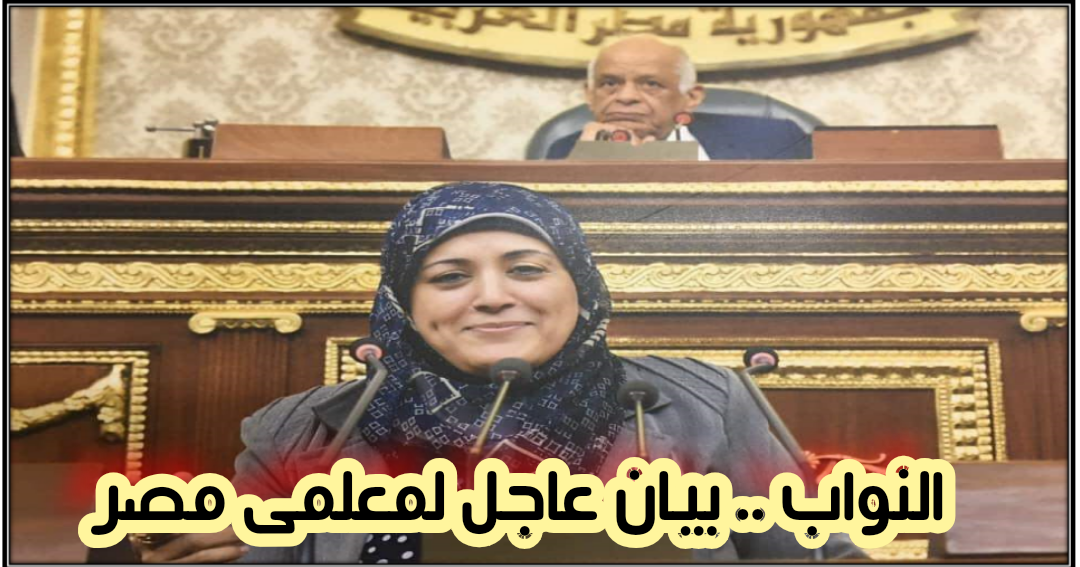النواب .. بيان عاجل لمعلمى مصر