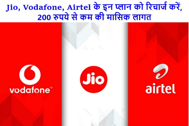 Jio, Vodafone, Airtel recharge plan