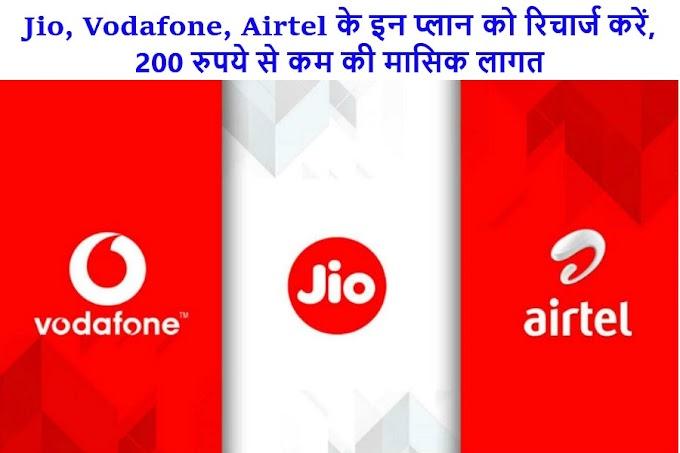 Jio, Vodafone, Airtel के इन प्लान को रिचार्ज करें, 200 रुपये से कम की मासिक लागत