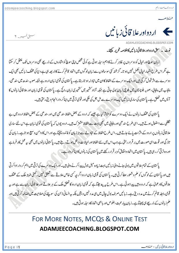 urdu-aur-ilaqai-zabane-khulasa-urdu-10th