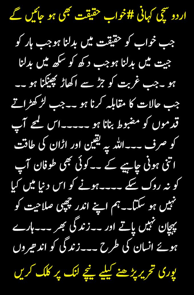 Urdu Kahani khawab haqeeqat bhi ho jain ge | heart touching urdu kahani |  اردو سچی کہانی خواب حقیقت بھی ہو جائیں گے