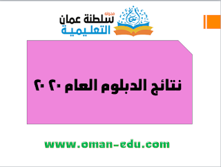 موعد نتائج الدبلوم التعليم العام