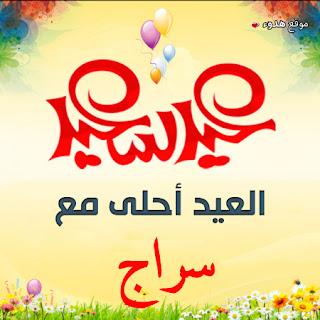 العيد احلى مع سراج
