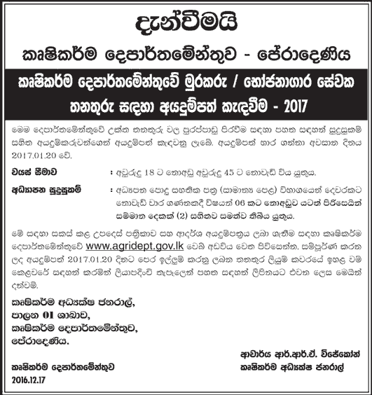Sri Lankan Government Job Vacancies at Department of Agriculture for Watchers & Canteen Employees