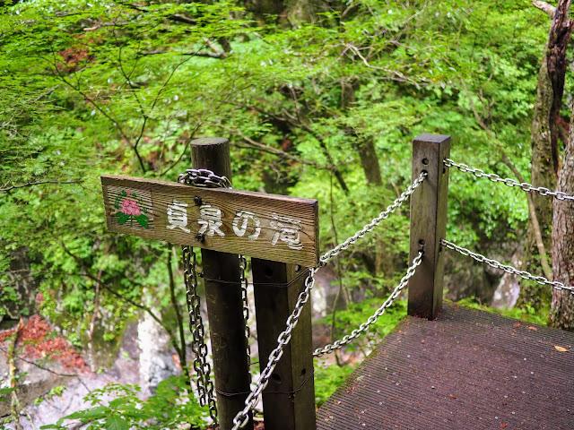 西沢渓谷 貞泉の滝看板