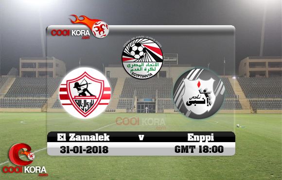 مشاهدة مباراة إنبي والزمالك اليوم 31-1-2018 في الدوري المصري