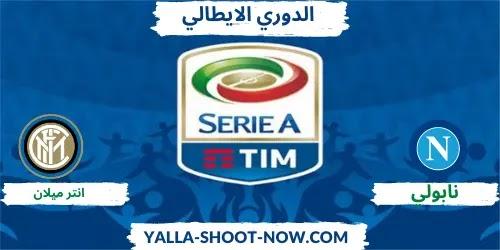 نتيجة مباراة نابولي وإنتر ميلان الدوري الإيطالي