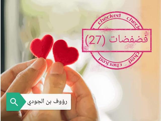 فضفضات  (27):قصة قصيرة بقلم/ رؤوف بن الجودي