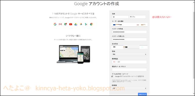 Googleアカウントの取得画面