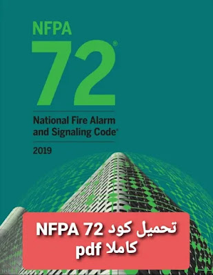 تحميل كود الحريق NFPA 72 (2019) كاملا pdf