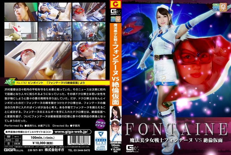 GHOR-88 Gadis Penyihir Cantik Fontaine VS Stallion Masks