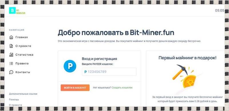 Мошеннический сайт bit-miner.fun – Отзывы, развод, платит или лохотрон? Мошенники