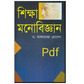শিক্ষা ও মনোবিজ্ঞান Pdf