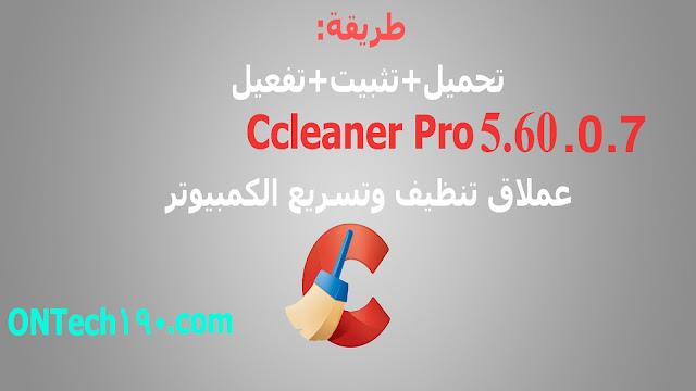 تحميل برنامج CCleaner prp 2019 عملاق تنظيف الكمبيوتر واصلاح مشاكل الويندوز