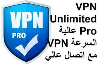 VPN Unlimited Pro عالية السرعة VPN مع اتصال عالي السرعة