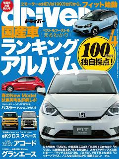 driver(ドライバー) 2020年04月号 free download