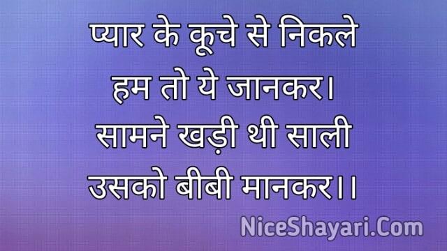 Jija Sali Shayari