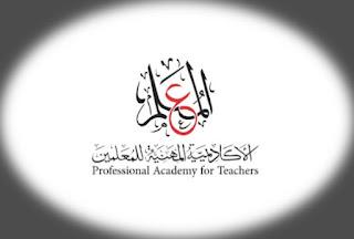 الاكاديمية المهنية للمعلمين صحيفة احوال المعلم