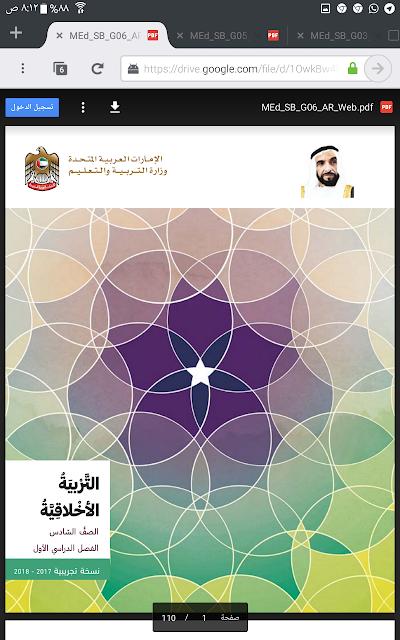 كتاب الطالب في التربية الاخلاقية للصف السادس الفصل الاول 2018-2019