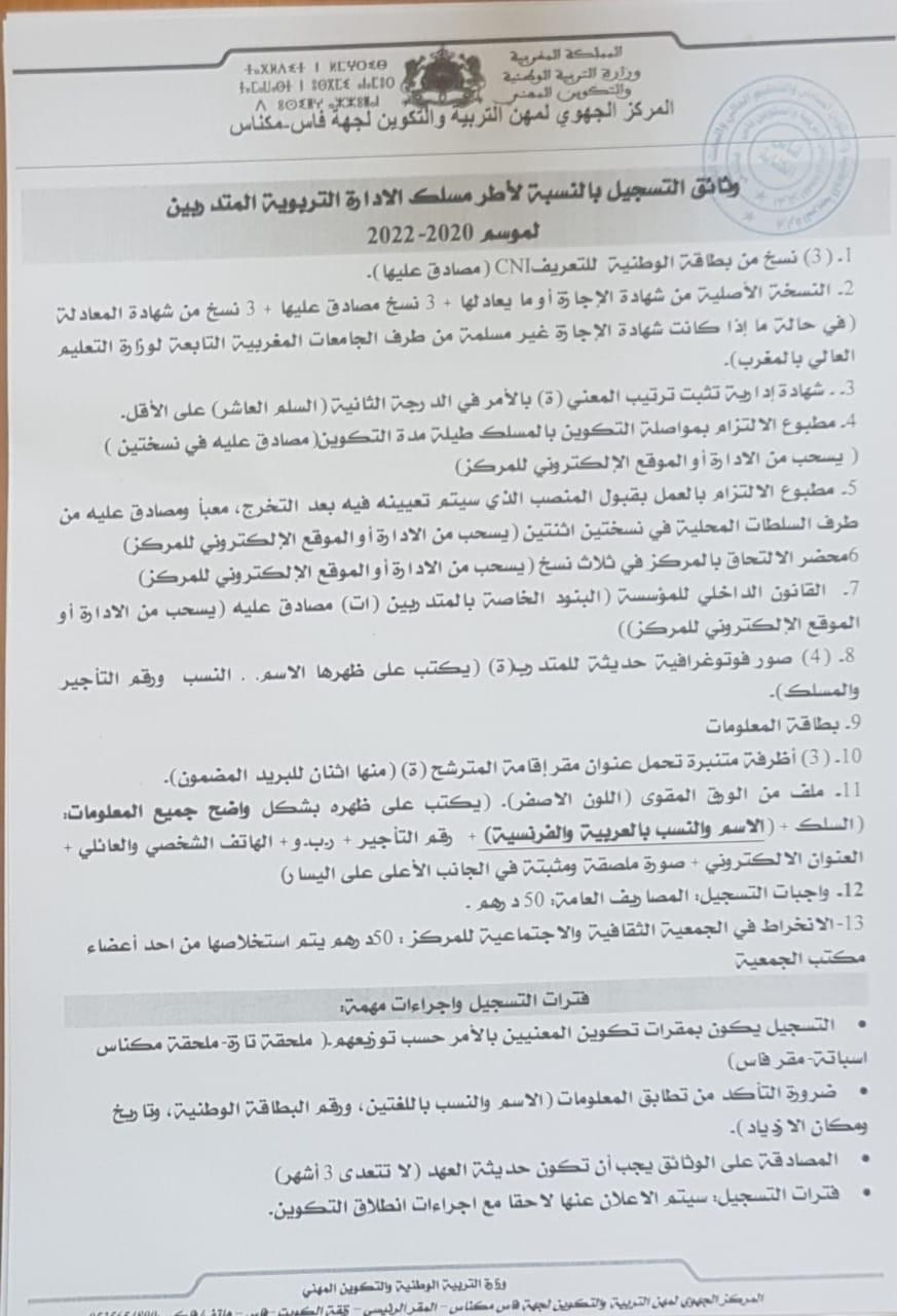 وثائق التسجيل بالنسبة لأطر مسلك الادارة التربوية فوج 2020/2021