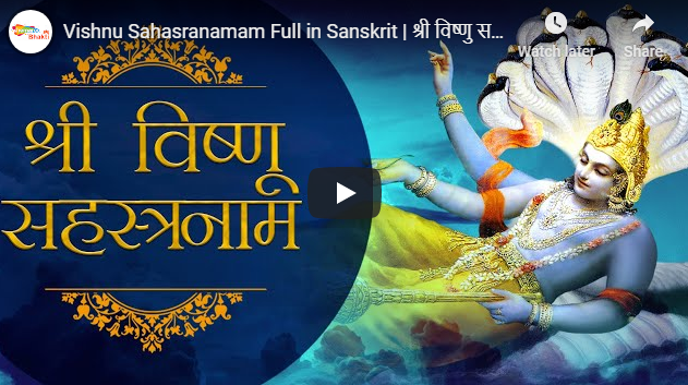 Shree Vishnu Stotram Lyrics In Hindi