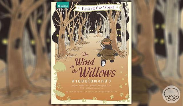 The Wind in the Willows สายลมในพงหลิว - ไม่ง่ายเลยที่ต้องเขียนถึงหนังสือที่ไม่ชอบ