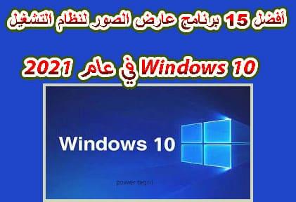 أفضل 15 برنامج عارض الصور لنظام التشغيل Windows 10 في عام 2021