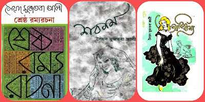 Syed Mujtaba Ali Books Pdf
