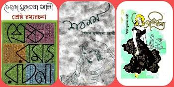 Syed Mujtaba Ali Books Pdf - Pdf Books Of Syed Mujtaba Ali - Syed Mujtaba Ali Book Pdf