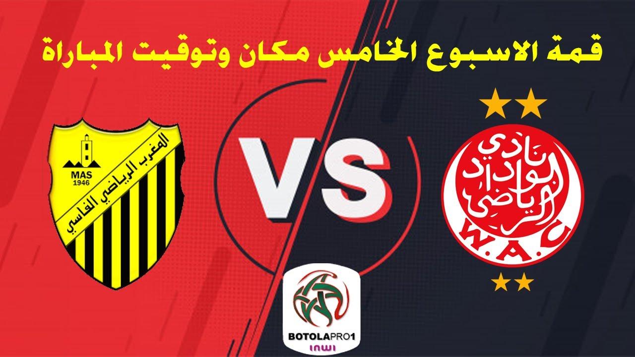 بث مباشر مباراة الوداد الرياضي والمغرب الفاسي