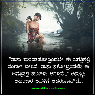 girl Love Quotes in Kannada