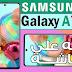 مراجعة الهاتف الرائع من سامسونج Samsung Galaxy A71