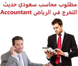 وظائف السعودية مطلوب محاسب سعودي حديث التخرج في الرياض Accountant