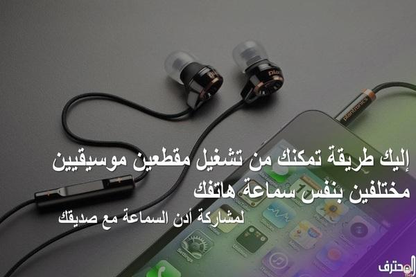 شارك سماعة هاتفك مع صديقك و قم بتشغيل مقطعين موسيقيين مختلفين في كل من أذن سماعة